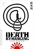 Criterion Collection: Death By Hanging / [DVD] [Import]