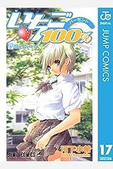 いちご100% モノクロ版 17 (ジャンプコミックスDIGITAL) Kindle版