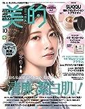 美的(BITEKI) 2020年 10月号 [雑誌]