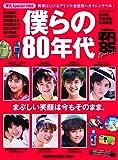 平凡Special 1985 僕らの80年代 (マガジンハウスムック)