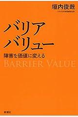 バリアバリュー―障害を価値に変える― Kindle版