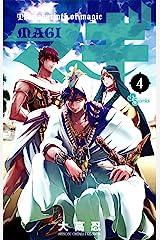 マギ(4) (少年サンデーコミックス) Kindle版