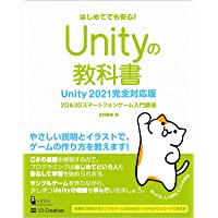 Unityの教科書 Unity 2021完全対応版 2D&3Dスマートフォンゲーム入門講座 (Entertainment…