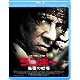 ランボー 最後の戦場 [Blu-ray]