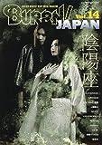 BURRN! JAPAN(バーン・ジャパン) Vol.14 (シンコー・ミュージックMOOK)