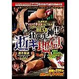 SUPER ULTRA ORGASMS BEST ~すべて魅せます! 狂乱失神!! 逝キ地獄~ [DVD]