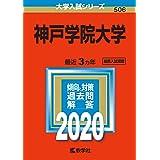 神戸学院大学 (2020年版大学入試シリーズ)