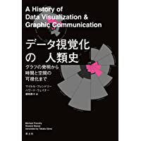 データ視覚化の人類史 グラフの発明から時間と空間の可視化まで
