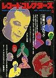 レコード・コレクターズ 1990年 3月号 [特集]パブ・ロック