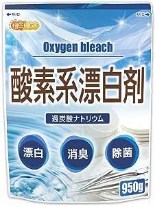 酸素系漂白剤 950g(過炭酸ナトリウム100%)過炭酸ソーダ 凄い破壊力 洗濯槽クリーナー [01] NICHIGA(ニチガ)