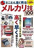 とことん高く売る! メルカリ技100 (TJMOOK)