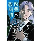 復讐の教科書(3) (講談社コミックス)