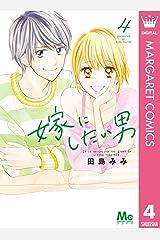 嫁にしたい男 4 (マーガレットコミックスDIGITAL) Kindle版