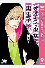 オオカミ少女と黒王子 9 (マーガレットコミックスDIGITAL) Kindle版