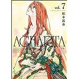 AGHARTA - アガルタ - 【完全版】 7巻 (ガムコミックス)