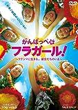 がんばっぺ フラガール! ―フクシマに生きる。彼女たちのいま―【DVD】