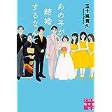 あの子が結婚するなんて (実業之日本社文庫)