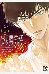 炎の蜃気楼R 1 (ボニータ・コミックス) Kindle版