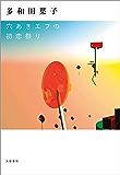 穴あきエフの初恋祭り (文春e-book)