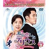 私の恋したテリウス~A Love Mission~ BOX2(コンプリート・シンプルDVD‐BOX5,000円シリーズ)(期間限定生産)