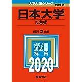 日本大学(N方式) (2020年版大学入試シリーズ)