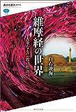 維摩経の世界 大乗なる仏教の根源へ (講談社選書メチエ)