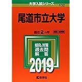 尾道市立大学 (2019年版大学入試シリーズ)