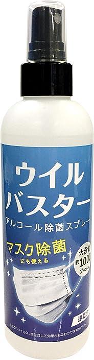 大容量 ウイルス 対策 アルコール スプレー ウイルバスター 200ml マスク除菌 にも 約1000回使える