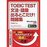 【音声・PDF特典DL付】 TOEIC(R) TEST 文法・語彙 出るとこだけ! 問題集