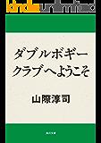 ダブルボギークラブへようこそ (角川文庫)