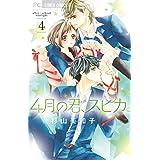 4月の君、スピカ。 (4) (少コミフラワーコミックス)