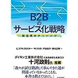 B2Bのサービス化戦略: 製造業のチャレンジ