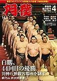 相撲 2020年 04 月号 春場所総決算号
