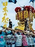 年刊 日本の祭り 平成28年~29年版
