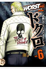 WORST外伝 ドクロ 6 (少年チャンピオン・コミックス エクストラ) Kindle版
