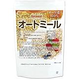 オートミール 1.2kg (オーツ麦 100%) 国内製造品 添加物・保存料・着色料不使用 [02] NICHIGA(ニチガ)
