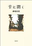 音に聞く (文春e-book)