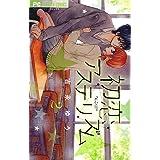 初恋アステリズム(2) (フラワーコミックス)