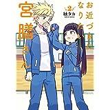 お近づきになりたい宮膳さん(2) (ガンガンコミックス JOKER)
