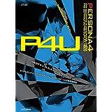 ペルソナ4 ジ・アルティメット イン マヨナカアリーナ&ジ・アルティマックス ウルトラスープレックスホールド 超公式設定資料集 (アトラスファミ通)