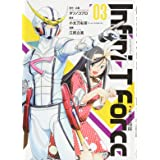 Infini-T Force(3) 未来の描線 (ヒーローズコミックス)