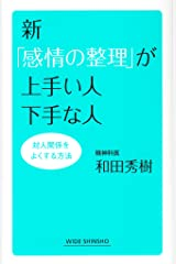 新「感情の整理」が上手い人下手な人 (WIDE SHINSHO) 新書