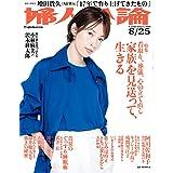 婦人公論 2020年 8/25 号 [雑誌]