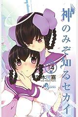 神のみぞ知るセカイ(14) (少年サンデーコミックス) Kindle版