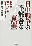 日中戦争の「不都合な真実」 戦争を望んだ中国 望まなかった日本 (PHP文庫)