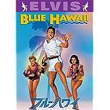 ブルー・ハワイ [DVD]