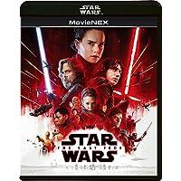 スター・ウォーズ/最後のジェダイ MovieNEX(初回版) [ブルーレイ+DVD+デジタルコピー(クラウド対応)+Mo…