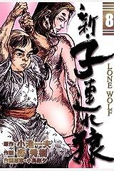 新・子連れ狼-LONE WOLF- (8) Kindle版