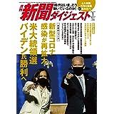 月刊新聞ダイジェスト2021年1月号