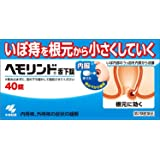【第2類医薬品】ヘモリンド舌下錠 40錠 ×3